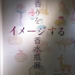 1-3_香り1