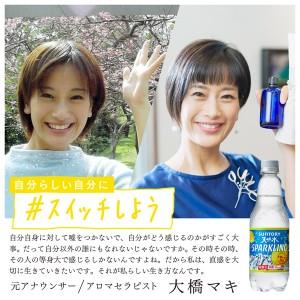 switch_2019_banner_大橋様